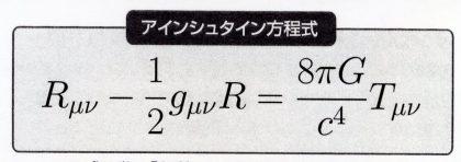 アインシュタイン方程式①