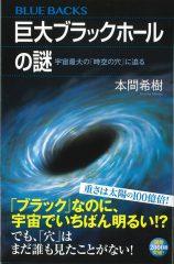 「巨大ブラックホールの謎」本間希樹 著